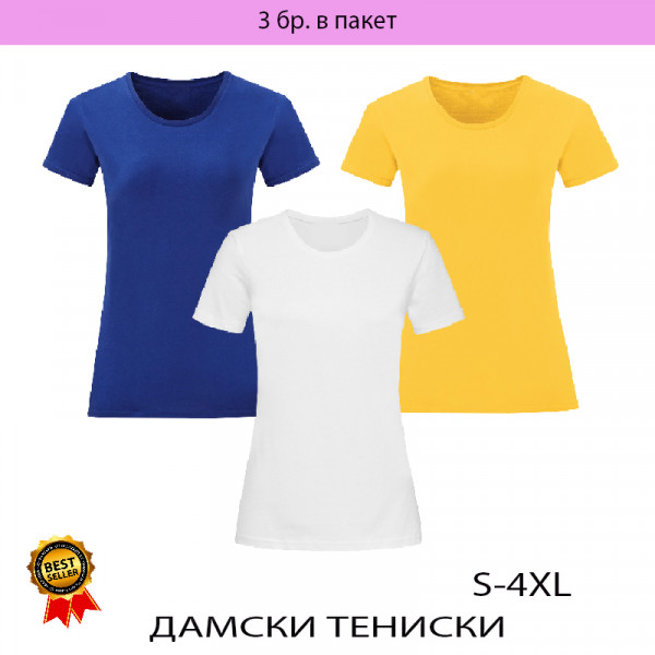 Дамски едноцветни тениски - пакет 3 броя
