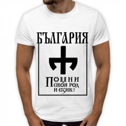 3D мъжка тениска Bulgarian Traditions
