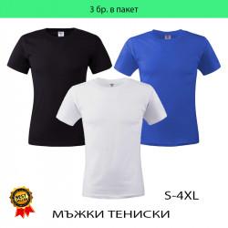 3 бр пакет мъжки тениски